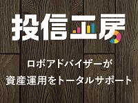 初めての投資信託に松井証券の投信工房を選択してみた