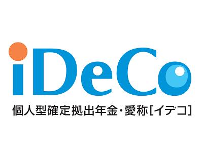 iDeCo(イデコ)を始めて14ヶ月が経過!個人型確定拠出年金ってやった方がいいの?