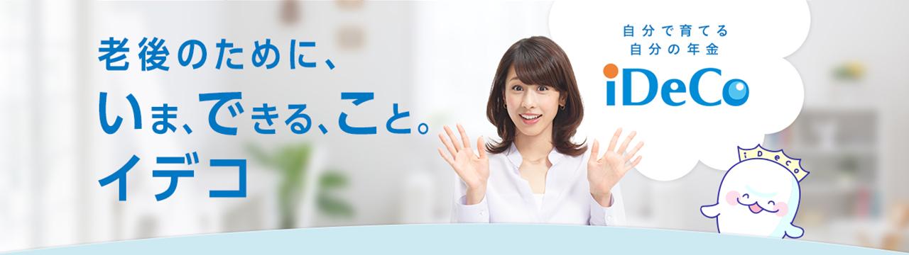 iDeCo(イデコ)