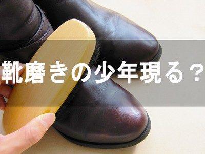 【コロナ危機】株価暴落で新規参入者が急増!靴磨きの少年現る?