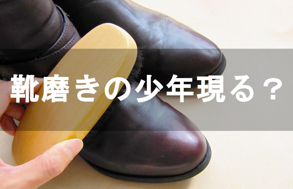 コロナショック靴磨きの少年